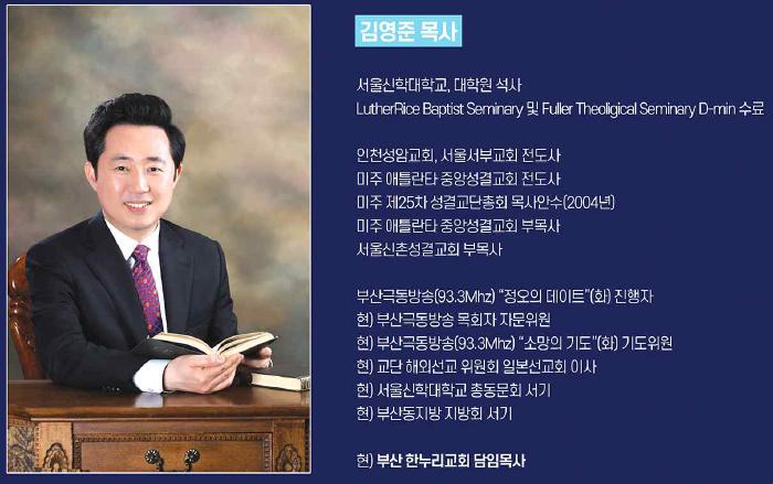 김영준담임목사.png